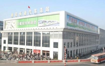南京长途汽车总站班车里程