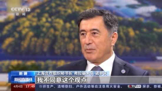 刘欣:你看看新疆省不对外开放,没有清晰度