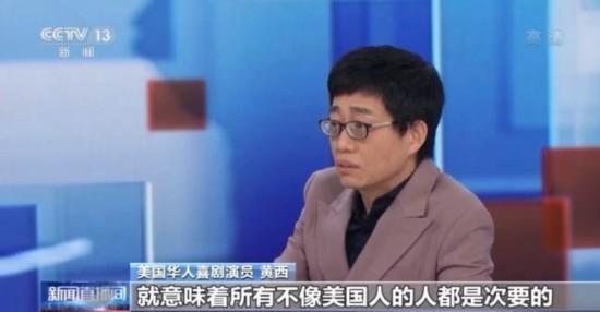 美国华人喜剧明星黄西:我仍还记得有一次