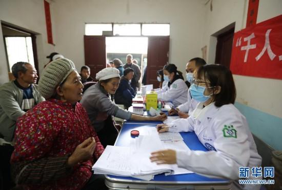 绥阳枧坝镇松木箐村签订家庭医师为群众义诊活动