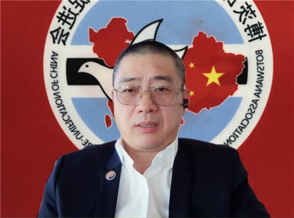 博茨瓦纳中国和平统一促进会暨中国人慈善组织持续充分发挥研究会