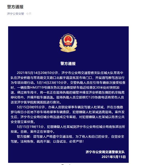 济宁市派出所任城大队快速创立重案组 杜某斌以伤害公共安全罪立