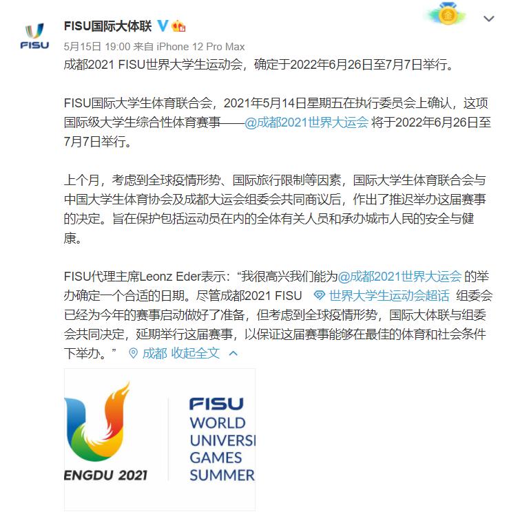 成都2021年第31届全球在校大学生夏季运动会将于6月26日